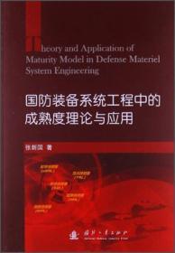 国防装备系统工程中的成熟度理论与应用