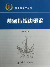 军事装备学丛书:装备指挥决策论