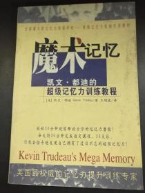 魔术记忆·凯文·都迪的超级记忆力训练教程·插图本