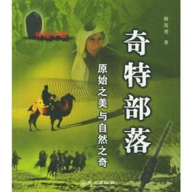 原始之美与自然之奇 奇特部落 韩连赟 外文出版 9787119041643