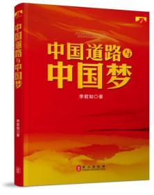 中国道路与中国梦