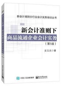 二手正版新会计准则下商品流通企业会计实务(第5版)9787121264313ah
