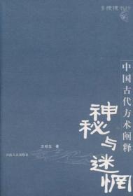 神秘与迷惘:中国古代方术阐释
