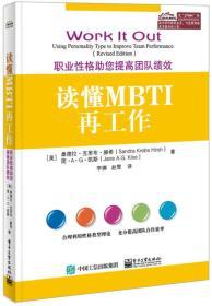 读懂MBTI再工作:职业性格助您提高团队绩效