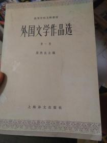 外国文学作品选(第一卷)