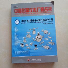 中国仪器仪表厂商名录2017-2018