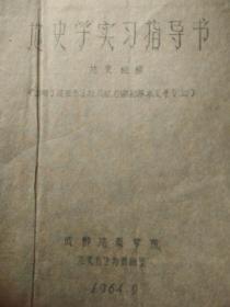 地史学习指导书(适用于地层古生物找矿,石油,勘探,水文等专业。油印本)