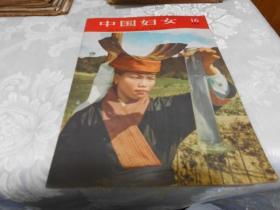 中国妇女,1958年第16期