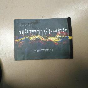 小学生藏文字帖