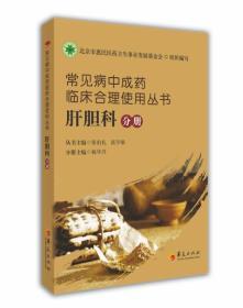 常见病中成药临床合理使用丛书:肝胆科分册