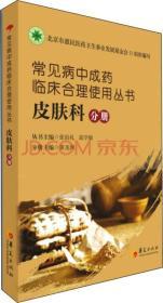 常见病中成药临床合理使用丛书:皮肤科分册