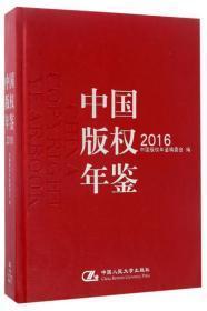 中国版权年鉴2016【品佳正版】精装