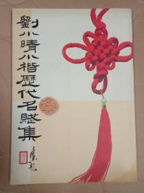 书法家刘小晴毛笔签名本《刘小晴小楷历代名赋集》保真