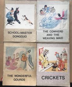 马得绘彩色连环画三种英文版《牛郎织女、东郭先生、斗蛐蛐、宝葫芦》四本合售