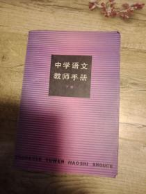 中学语文教师手册(下)馆藏