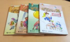 淘气包马小跳系列丛书:超级市长/轰隆隆老师/四个调皮鬼/漂亮女孩夏林果(4本合售)