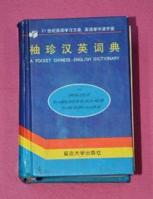 袖珍汉英词典