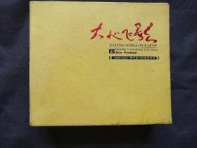 VCD唱片,[大地飞歌]1999--2003, 南宁国际民歌艺术节 ,盒装内有14张碟片,广西民族音像出版社出版!