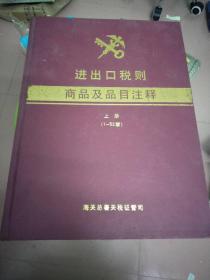 进出口税则商品及品目注释 上册 (1--52章)