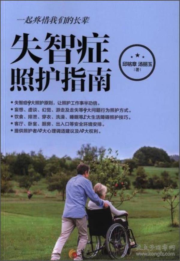 失智症照护指南邱铭章华夏出版社9787508088990