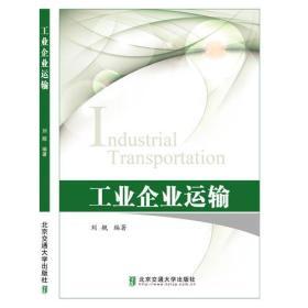 工业企业运输