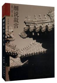 细说故宫:建筑·历史·人物