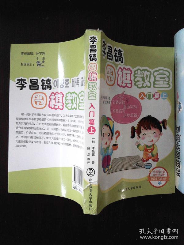 李昌镐围棋教室(入门篇)(上卷)
