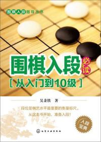 围棋入段指导丛书:围棋入段必读(从入门到10级)
