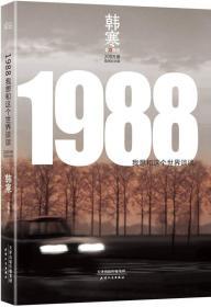 1988:我想和这个世界谈谈