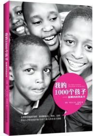 我的1000个孩子:帕姆妈妈的故事