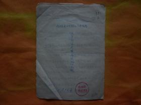 1956年、1961年陕西绥德四十铺三角坪乡《关于烈军属摸底情况的反映》;《四十铺公社雷家岔小学共青团工作总结》【两份合售、参阅详细描述.】