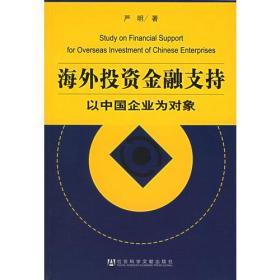 海外投资金融支持:以中国企业为对象