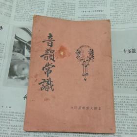民国版 音韵常识(一册全)1931