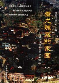 蚩尤魂系的家园:走进中国苗族文化中心