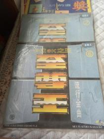 卡拉OK之王 至尊王 (流行金曲6)和(国语金曲2)合售【镭射影碟】