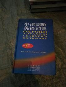 牛津高阶英语词典:第7版