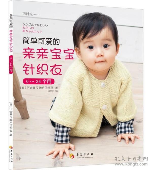简单可爱的亲亲宝宝针织衣