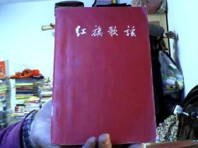 【59年1版1印】红旗歌谣 (大32开;88品,插图漂亮)/_租屋