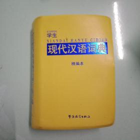 学生现代汉语词典精编本