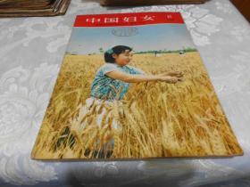 中国妇女1958年(第8期