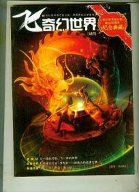 飞 奇幻世界 2009增刊 (科幻世界杂志社成立30周年纪念典藏)