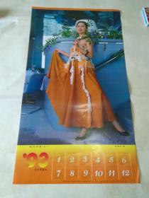 1993年年历画:现代时装(之一)