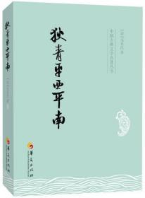 中国古典文学名著丛书:狄青平西平南