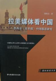拉美媒体看中国——墨西哥《改革报》中国报道研究