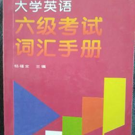 大学英语六级考试词汇手册