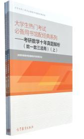 大学生热门考试必备用书馆配经典系列:考研数学十年真题解析数
