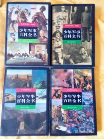 少年军事百科全书      4本