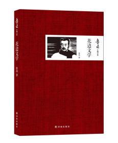 花边文学-鲁迅自编文集 译林出版社 9787544745567 ~大学生高校考研教材