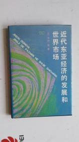 近代东亚经济的发展和世界市场