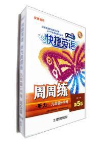 快捷英语 听力周周练 磁带 九年级+中考(第5版)